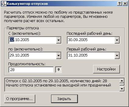 Калькулятор отпуск - 2222